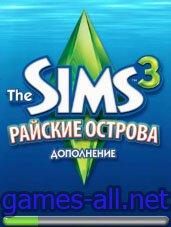Игра Симс 3 Райские острова скачать через торрент