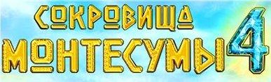 Онлайн игра Сокровища Монтесумы, скачать версию