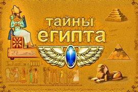скачать бесплатно игру тайны египта через торрент - фото 10