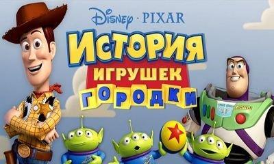 Toy Story: Smash It - играем в городки на андроид