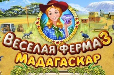 Игра Веселая ферма 3. Мадагаскар играть - скачать