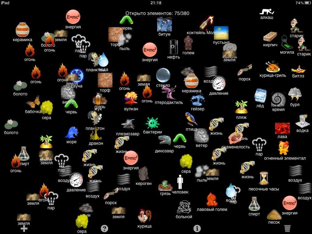 Скачать игру Алхимия на 1000 Элементов на компьютер - картинка 2
