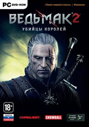 The Witcher II - ����� ����������� ��������