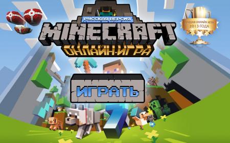 Играть Minecraft онлайн