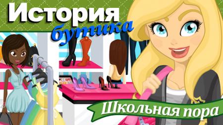 История бутика: Школьная пора