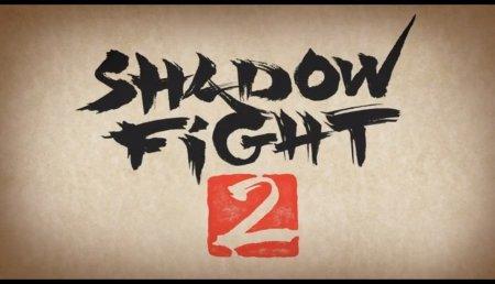 Превосходный файтинг Shadow Fight 2 на андроид