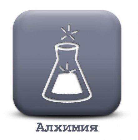 Алхимия скачать на андроид