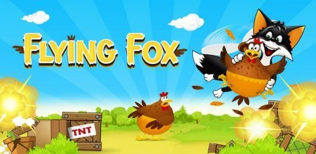 Flying Fox � �������� ����������� ��� �����