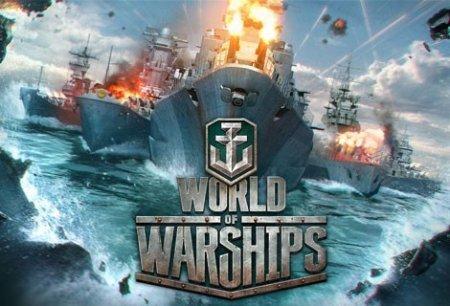 World of Warships - боевые корабли готовы к бою