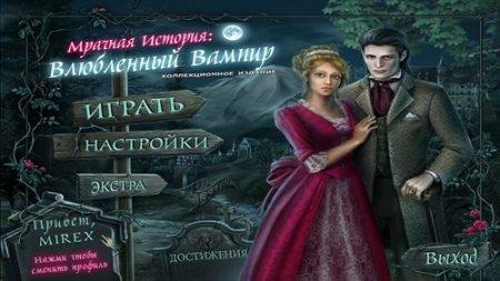 Мрачная история. Влюбленный вампир. Коллекционное