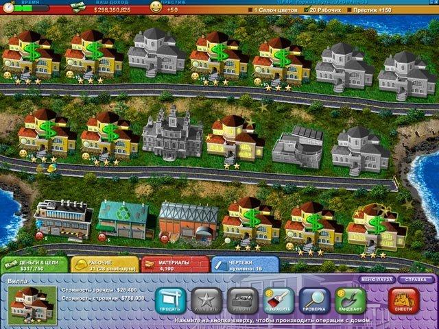 Игры симулятор бизнеса играть о