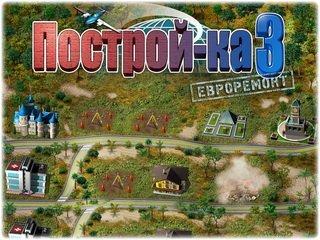 Построй-ка 3 Евроремонт – строительство