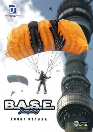 B.A.S.E. Jumping - ������� �� ��