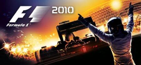 F1 2010 – одна из легендарных игр по формуле 1