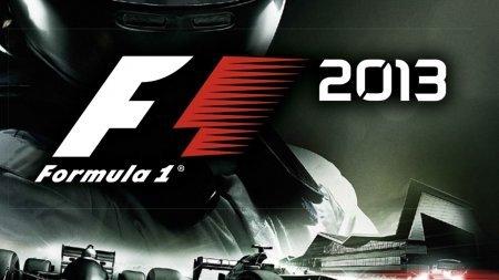 F1 2013–новый этап самых скоростных гонок в мире