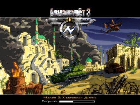 Авианалет – превосходная аркадно-стратегическая
