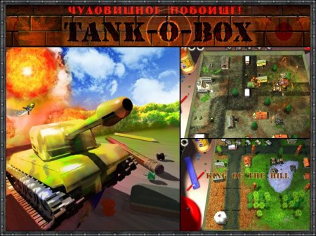 Tank-o-box – а вы видели когда-нибудь сражения