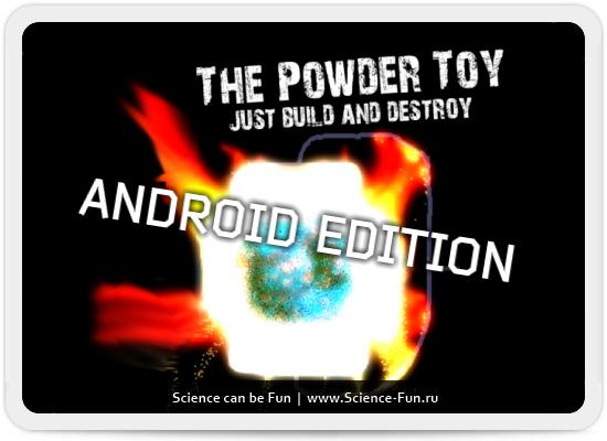 Скачать Игру The Powder Toy 1.2 Для Андроид