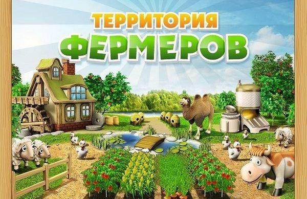 Территория фермеров: скачать игру на андроид бесплатно.