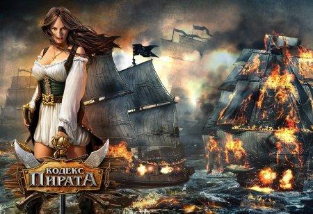 Кодекс пирата скачать торрент