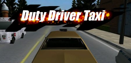 Duty Driver Taxi ������� �� �������