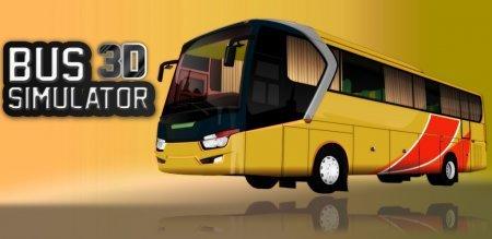 Bus Simulator 3D скачать на андроид