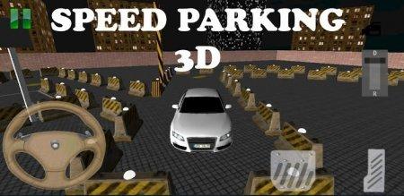 Speed Parking 3D скачать на андроид
