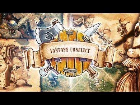 Fantasy conflict скачать на андроид