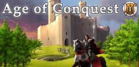 Agе of Cоnquest