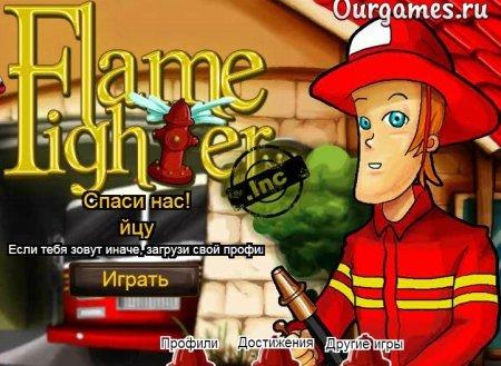 Быть пожарным играть