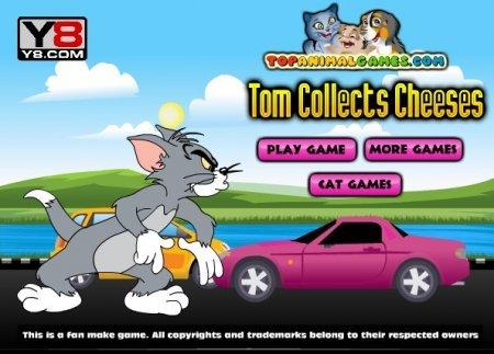 Том перебирается через дорогу играть