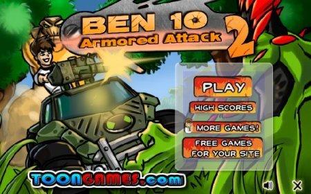 Ben 10 миссия зачистка играть