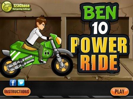 Бен 10 и поездка на мотоцикле играть