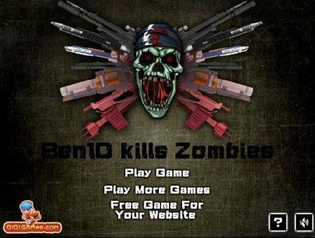 Бен 10 против зомби играть