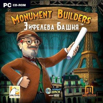 Monument Builders.Эйфелева башня