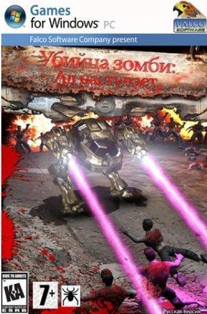 Убийца зомби: Ад наступает