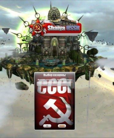 Shaiya USSR