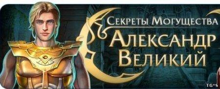 Секреты могущества – Александр Великий
