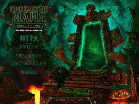 Проклятие Майя: Корабль Духов