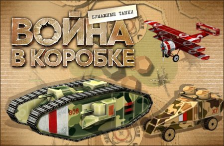 War in a Box: Paper Tanks от DQ Team Games