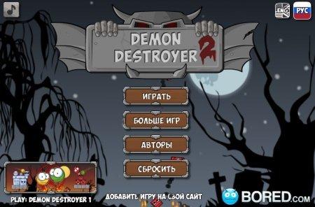 Уничтожение демонов 2 играть