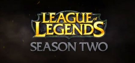 Лига Легенд: Сезон 2