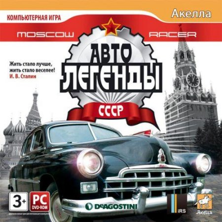 Moscow Racer: ����������� ����