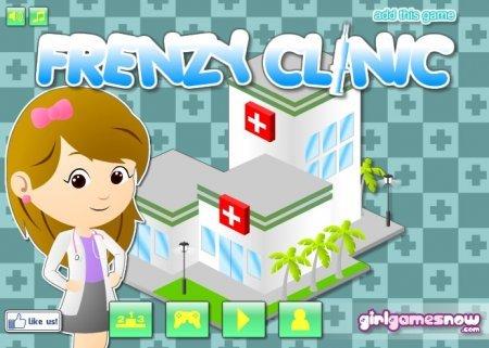 Клиника играть