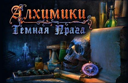 Алхимики: Темная Прага