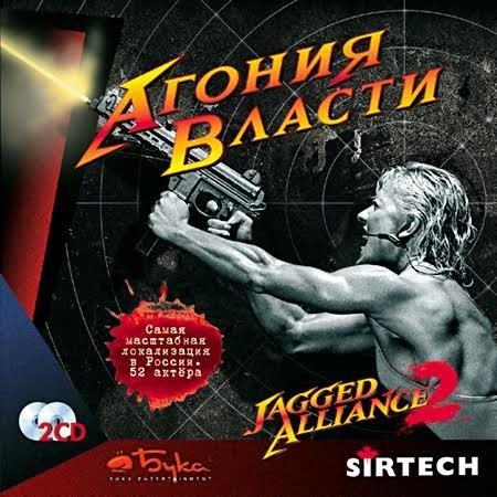 Скачать Jagged Alliance 2: Агония Власти для компьютера