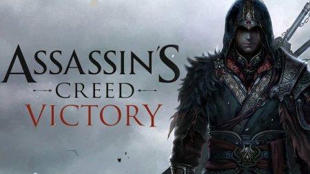 Скачать Assassin's Creed Victory через торрент