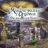 Mythic Wonders The Philosopher's Stone CE скачать