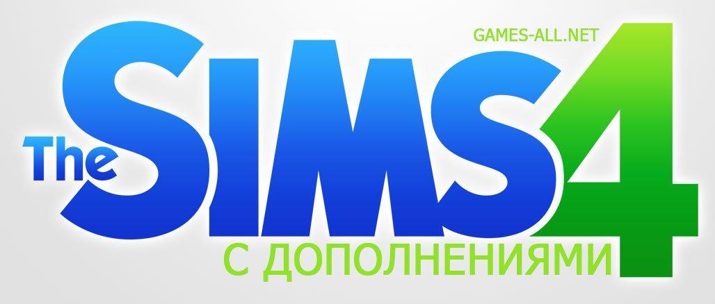 the sims 4 с дополнениями скачать