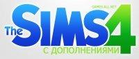 Скачать Симс 4 с дополнениями - новые 3 каталога